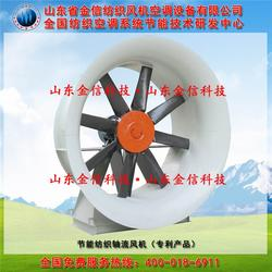 山东金信纺织(图)、哪里卖纺织轴流风机、纺织轴流风机图片