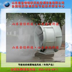 轴流风机_金信纺织_纺织轴流风机供应商图片
