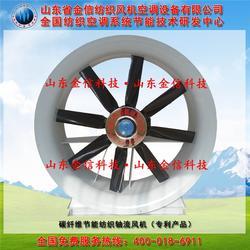哪里生产纺织轴流风机、纺织轴流风机、山东金信纺织(查看)图片