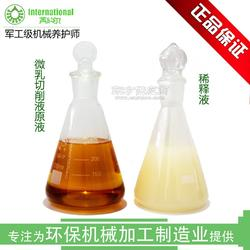 水基切削液 微乳切削液 环保型 适用不锈钢和合金钢