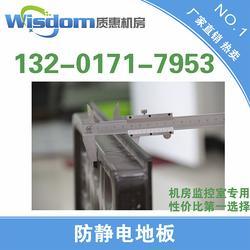 黄陵防静电地板|质惠地板|防静电地板零售价图片