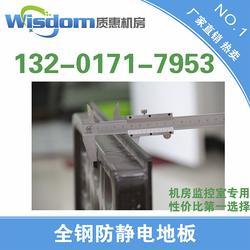 全钢防静电地板出厂价|质惠地板(在线咨询)镇巴全钢防静电地板图片