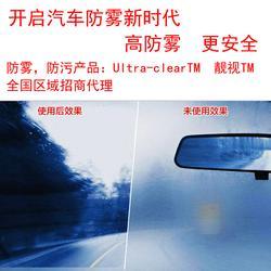 汽车玻璃防雾剂效果、诸城润宇化工、汽车玻璃防雾剂图片