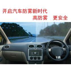 汽车玻璃防雾剂质量、上海汽车玻璃防雾剂、诸城润宇化工图片
