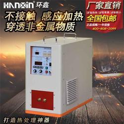 环鑫加热机厂家(图)|热处理设备安装|北碚区热处理设备图片