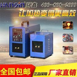 环鑫牌高频熔炼电炉、高频熔炼电炉优质厂家、高频熔炼电炉图片