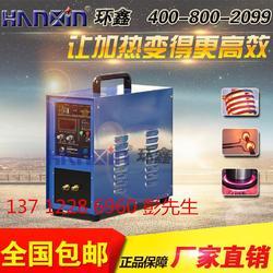 环鑫高频淬火热处理工艺|超高频感应加热设备|感应加热设备图片