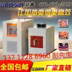 中频-新一代环鑫中频电源-中频热处理器厂家图片