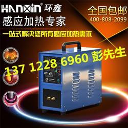 感应加热设备、环鑫优质感应加热设备(在线咨询)、感应加热图片