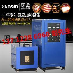 中频淬火,中频淬火生产线,卓越品质的环鑫中频电源(优质商家)图片