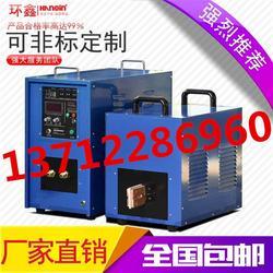 金属加热电源报价-环鑫机械自主研发加热电源-加热电源图片