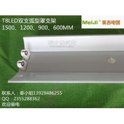 T8LED双支带罩支架 T8LED弧型罩支架 日光灯管支架图片
