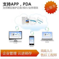 冲压车间管控软件|苏州通商软件科技(在线咨询)|车间管控软件图片