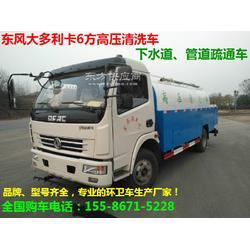 厂价直销东风6方高压清洗车欢迎选购图片