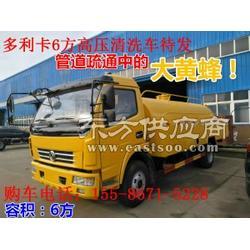 供应东风多利卡6方高压清洗车厂家直销图片