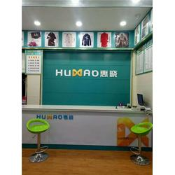 干洗店加盟中心、广东干洗店加盟、惠晓衣物洗护馆图片