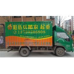 武汉退伍兵搬家(多图)、搬家公司电话、建设四路搬家公司图片