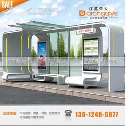 太阳能智能公交车候车亭图片