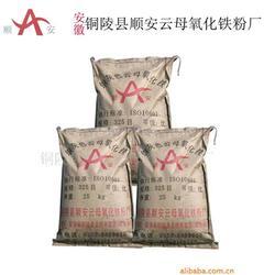 氧化铁,铜陵县顺安云母氧化铁粉厂,氧化铁图片