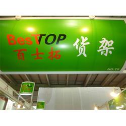 百仕特(在线咨询),货架,qq超市31水果货架图片