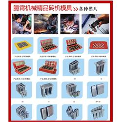 砖机与砖机模具-砖机与砖机模具售后好-鹏霄机械(优质商家)图片