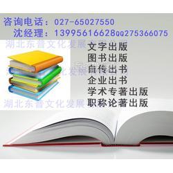 企业宣传图书出版东普文化职称论著出版图片