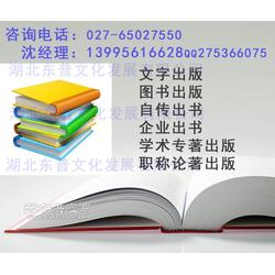 图书出版学术图书出版图片