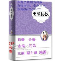 机构图书出版东普文化企业宣传图书出版图片