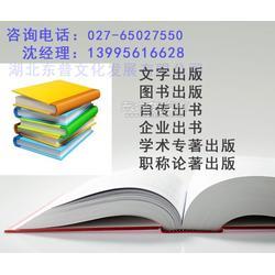 个人专著出版东普文化图书出版图片