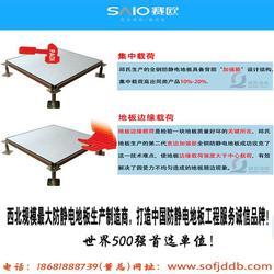 咸阳防静电地板,全钢防静电地板,西安赛欧地板(优质商家)图片