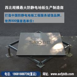 防静电地板,赛欧防静电地板,陕西防静电地板图片