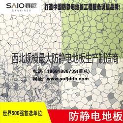 赛欧防静电地板(图)_防静电地板品牌_延安防静电地板图片