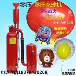 天津氢气球打药机、氢气球打药机、飞神玩具广销全国各地图片