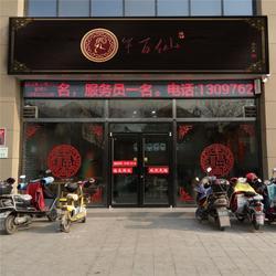 鄂尔多斯餐饮加盟,【羊百仙】,内蒙古餐饮加盟条件图片