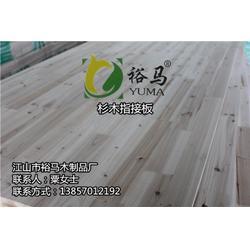 杉木指接板-买板材到裕马木制品厂-杉木指接板生产厂家图片