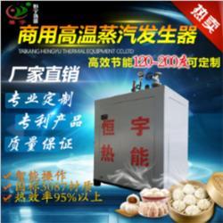 喷淋式蒸汽发生器-夹层锅厂蒸汽发生器-四川遂宁蒸汽发生器图片