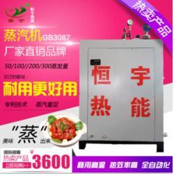 江苏宿迁蒸汽发生器_全自动电加热蒸汽发生器_喷淋式蒸汽发生器图片