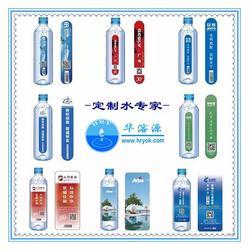 佛山市企业定制水、企业定制水定做、华溶源定制水(优质商家)图片