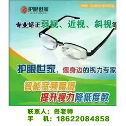 惯目明目世家(图),天津智能宽频眼镜,智能宽频眼镜图片