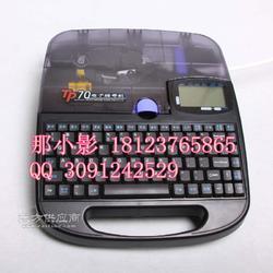 硕方TP76电脑信号机图片