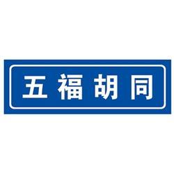 旭诺标牌质量有保障(图),地名标识经销商,怀柔地名标识图片