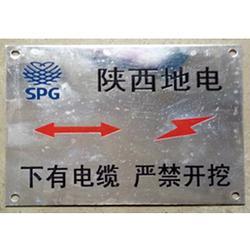 电力标识牌报价-济南电力标识牌-旭诺标牌图片
