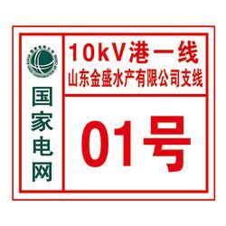 pvc电力标牌、pvc电力标牌厂家、旭诺标牌(优质商家)图片