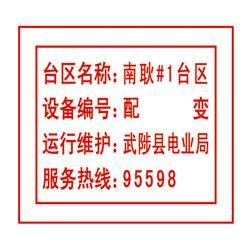 宁夏电力标识牌|旭诺标牌良心品质|电力标识牌求购图片