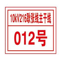 电力安全警示牌|旭诺标牌(在线咨询)|咸阳电力安全警示牌图片