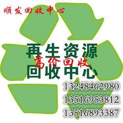 旧家电收购|永康收购|顺发回收中心信誉至上(查看)图片