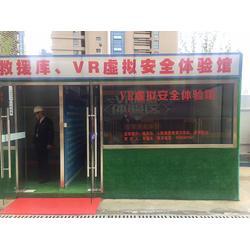 西藏VR安全体验区搭建 、西藏VR安全体验区、【捍卫建筑】图片