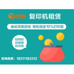 优易租(在线咨询)、天津彩色复印机出租、彩色复印机出租电话图片