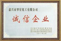 渗透剂生产厂家,罗星化工厂,山东省生产厂家图片