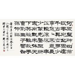 刘炳森书法-藏品阁图片